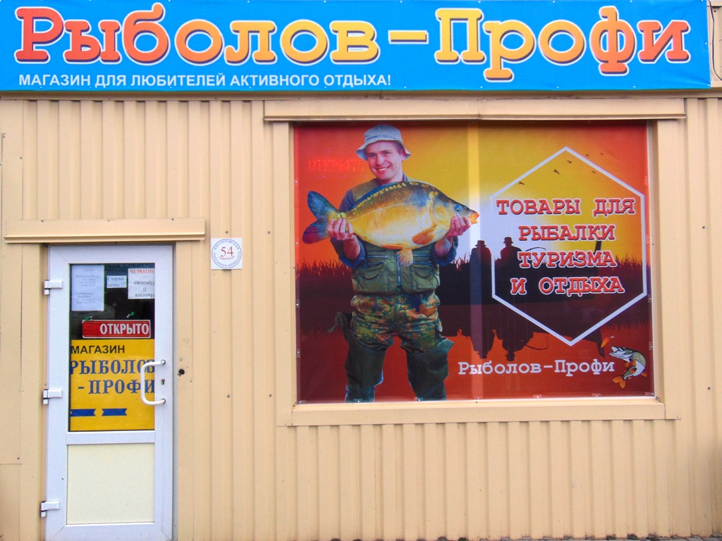 рыболовные магазины в новокуйбышевске