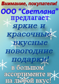 Подарки Светлана