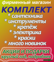 Комплект