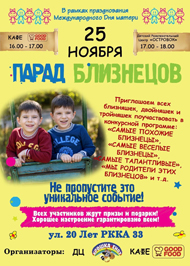 Парад Близнецов